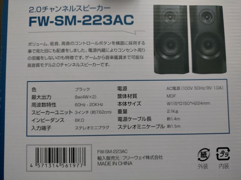 スピーカーのツイーターは機能しているのでしょうか? FREEWAY FW-SM-223AC というスピーカーを購入しました。 ツイーターが高音を司る部分であることはわかりましたが、初心者なので正しく機能しているのかわかりません。 箱の説明にもツイーターは触れられておらず、飾りなのかなと思い、背面の穴からスピーカ内を覗くと、ツイーターに配線がされているようです。 触るのは良くないと思いつつも...
