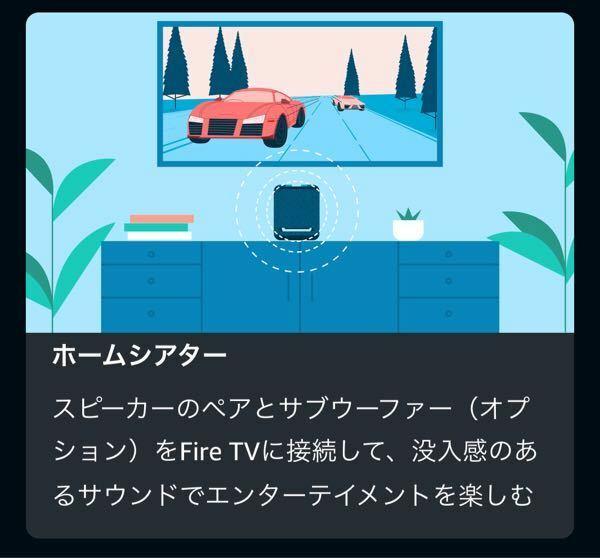 FireTV接続端末とSONYのBRAVIA KJ-49X9500H とAlexa第三世代とサブウーファーと連携するとSONYのBRAVIAのテレビで常時Alexaとサブウーファーで音を出す事は可能ですか?