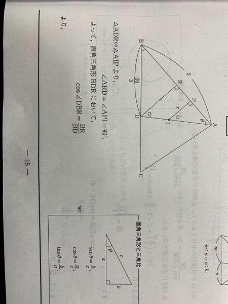 cos角DBRr=cos角ABCになる理由がわかりません、情報が少ないかもしれないですが解答を貰えると嬉しいでです!