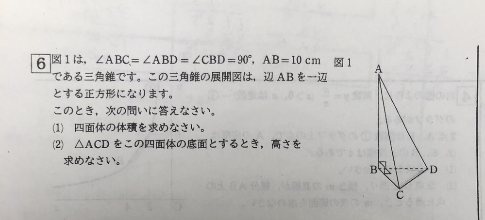 テストで出されたこの問題の(1)がわかりません。答えは3分の125㎤になります。どうかよろしくお願いします。