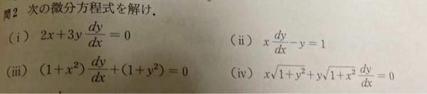 微分方程式についての質問です。 定数分離型を習ったのですが、写真の問題は解答を書く時にy=0の時やx=0の時を議論する必要がありますか? もしあるならなんて書けばいいか教えて欲しいです。