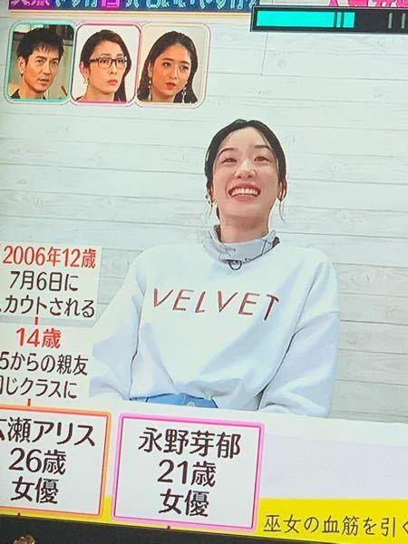 永野芽郁さんが着用していた服について質問です 4/14にオンエアされた 突然ですが占ってもいいですか? という番組で永野芽郁さんが着用されていた 写真のようにVELVETと赤色でプリントされた スウェットはどこのブランドのものかわかる方いらっしゃいますか?