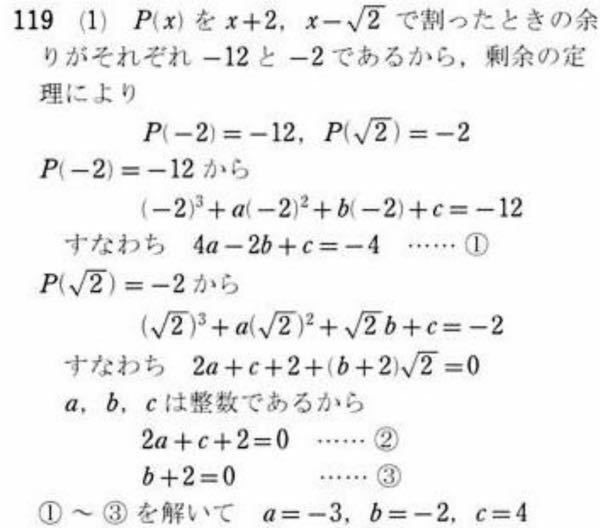 a,b,cを定数とし、P(x)=X3+ax2+bx+cとおく。a,b,cが整数で、かつ、P(x)をx+2とx -√2で割った時の余りがそれぞれ -12と -2である場合について、a,b,cの値を求めよ。 の問題の解答が下の画像なんですけど、なぜa,b,cが整数であるから②と③の形になるかがわかりません(・・;)