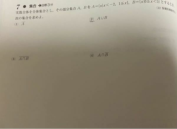 (2)について教えてください