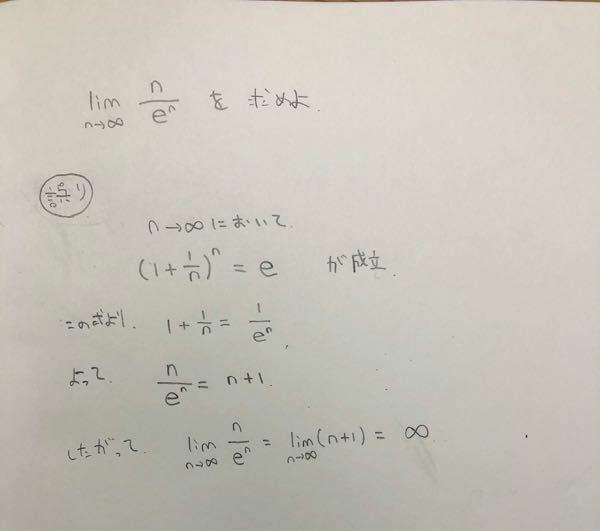 lim[n→∞]n/e^nの極限を求める問題で、ロピタルの定理を用いたり、発散の速さを考えると答えが0になることは分かるのですが、試しにやってみた方法では違う答えになってしまいました(写真参照)。 lim[n→0](e^n-1)/n=1 の式を思い出す時に、このようにeの定義式を変形して求めていました。この変形は不適切なのでしょうか。 また、正しい答えの求め方を教えて下さい。 〜〜〜 ...