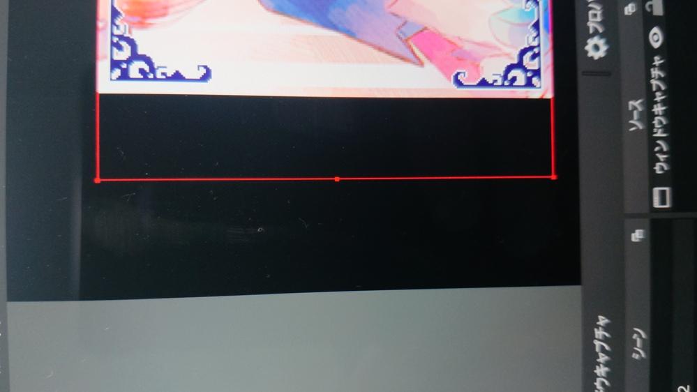 obsでゲーム録画しようと思ってるのですが、このサイドの枠が合って無くてもなんかモヤモヤします。 赤の枠の線をゲーム画面と一緒にする方法はありますか?