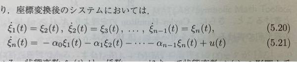 LaTeXで写真のように出力したいのですが、コンパイルエラーが出てしまいます。 原因は式番号のtagの部分です。 \tag {}を消すとコンパイルできます。eqnarray環境では\tagは使えないのでしょうか? また、使えない場合で=の位置を揃えたい場合は何を使えば良いですか? \begin{eqnarray} \dot{\xi}_1(t)&=&\xi_2(t),~\dot{\xi}_2(t)=\xi_3(t),~\cdots~,\dot{\xi}_{n-1}(t)=\xi_n(t), \tag{2.10}\\ \dot{\xi}_n(t)&=&-\alpha_0\xi_1(t)-\alpha_1\xi_2(t)-\cdots-\alpha _{n-1}\xi_n(t)+u(t) \tag \end{eqnarray}