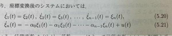 LaTeXで写真のように出力したいのですが、コンパイルエラーが出てしまいます。 原因は式番号のtagの部分です。 \tag {}を消すとコンパイルできます。eqnarray環境では\tagは使えないのでしょうか? また、使えない場合で=の位置を揃えたい場合は何を使えば良いですか? \begin{eqnarray} \dot{\xi}_1(t)&=&\xi_2(t),~\d...