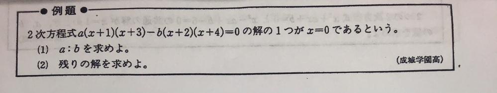 2次方程式の問題です。分からないのでどなたか解説お願います。