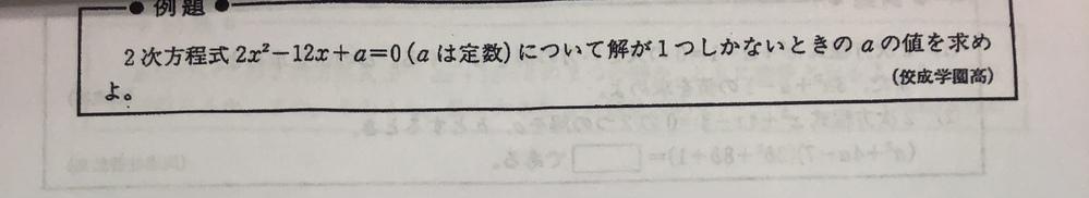 2次方程式の重解の問題です。分からないのでどなたか解説お願います。