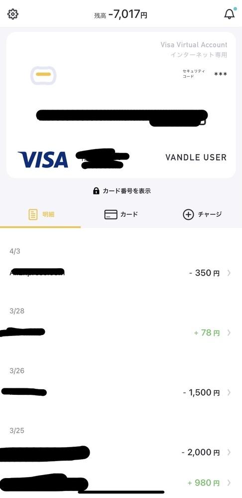 バンドルカードの残高がマイナスになりました。 理由がよく分からなくて、 バンドルカードの一時的に支払ったお金が帰ってくるシステムはなんなんでしょうか? 一度980円分購入して残高が980円引かれたのに1週間後ぐらいに+980円とお金が帰ってきます そして結構時間が経ってからまた980円引かれてます あとマイナスになった場合、チャージ期限とかはあるのでしょうか?(○月○日までにマイナス分チャ...