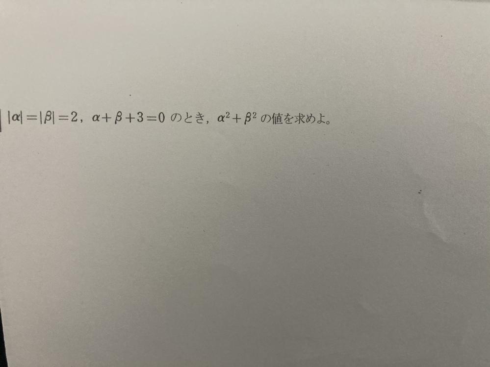 数学の質問ですが、教えて下さい。教えていただければ幸いです。