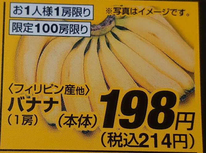 バナナ好きの一人暮らしの祖父宅に手土産でこのバナナを持っていくのは多すぎですか? バナナはすぐ黒くなりますか? 週末に祖父の家に行きますが、その日にこのバナナを買うか迷っています。 安いと思うんですが…