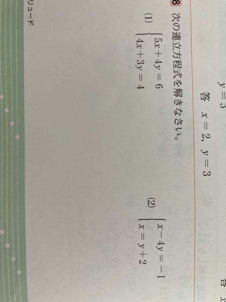 数学の問題です 写真の(1)(2)の問題を教えてください。