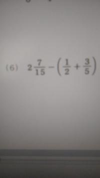 この問題の解き方を教えて下さい。 分母を30で揃えるんでしょうが、帯分数があるので分かりません。