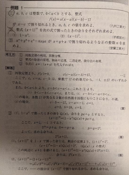 やさしい理系数字 写真の大門2の(2)の、1つ目の解答で質問です。 求める余りは波線じゃないところという解答ですが、波線じゃないところが(x-1)^2より大きかったら余りはそのままかけないですよね、でも大小関係わからなくないですか?