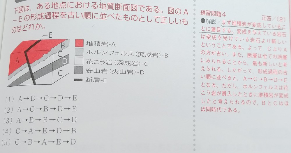 これはなぜこの答えになるのですか? C→D→B→A→Eだと、 どこがだめですか?