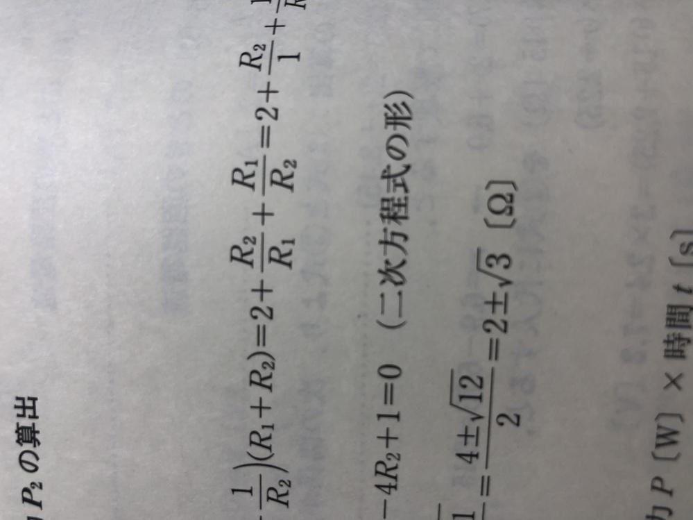 教えてください… 大した事ではないのですが、写真の通り 4±√12/2 が2±√3になるのが理解できません。 √12=2√3なので 2±2√3ではないのでしょうか…?