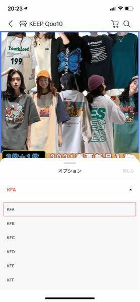 Qooo10で画像の長Tを購入したいのですが、種類?を選ぶのにTYPEがKFAとかKFBとかいっぱいあって色も1〜20まであってどの商品がどれなのかわかりません。 わかる方教えて欲しいです