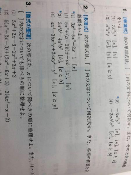 2(4)で、(xとyの)定数項をいえ、とありますが、 定数項はax3と-y3の2つにならないのはなぜですか?どちらもxyが入っていないのになぜですか?