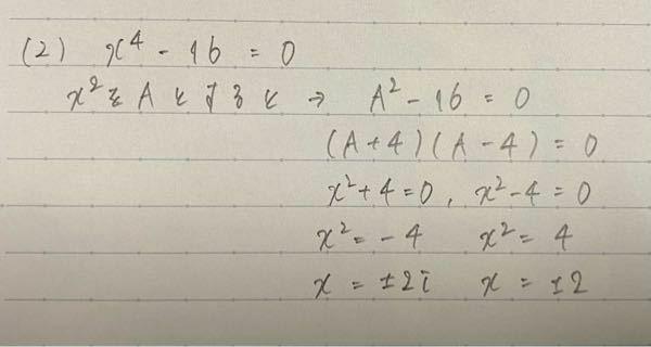 数学IIの高次方程式の問題なのですが、写真の解き方と答えは合っていますか? もし間違っていたら教えて下さい。