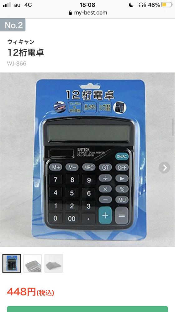 この電卓買いたいんですけど、売られてる店知ってる方いますか?