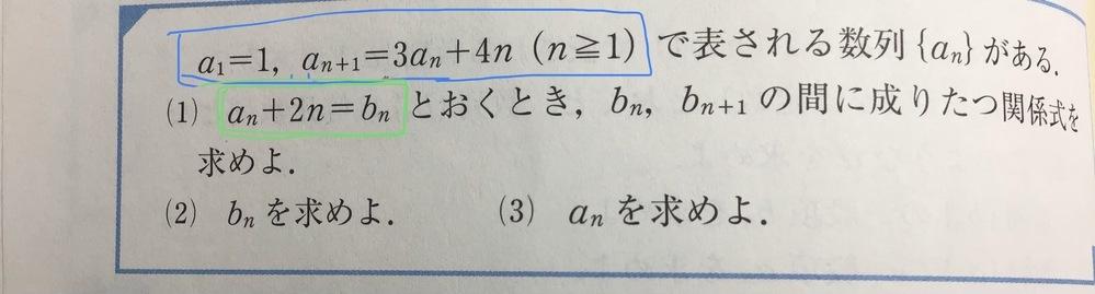 漸化式について質問です。この青く囲っている式からこの緑で囲っている式はどのようにして出すのですか。 漸化式は誘導問題が無いと聞いたので教えてください。よろしくお願いします。