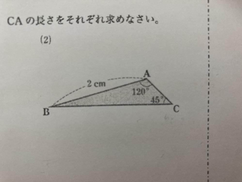 直角三角形の3辺の比1:1:√2、1:2:√3を使って、写真の図形の辺BCと辺CAの長さの求め方を教えて頂きたいです