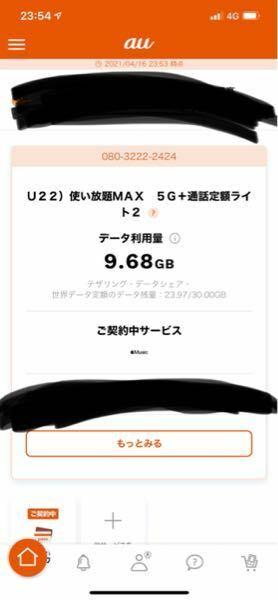 先週auでiPhoneを12プロマックスにしたのですがその時にプランも20ギガから無制限プランにしました。 普通ならば四月までは20ギガで5月から無制限になると思うのですがmy au で確認したらすでに使い放題MAXに変わって20ギガの残りの通信量の確認ができません。 プランが月の途中から変わることはないですよね? また残りのギガ数が知りたい時はmyauでみれませんか?