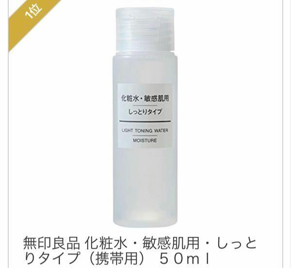 質問です こちらの化粧水を、使った後、乳液は何を使えばよろしいでしょうか。無印良品の製品で良い品があればご教示ください。よろしくお願いします。