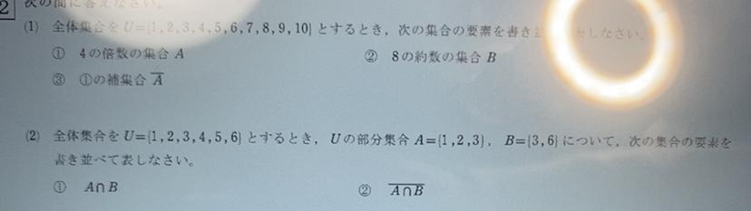 高校数学問題。全て解答教えて下さい。