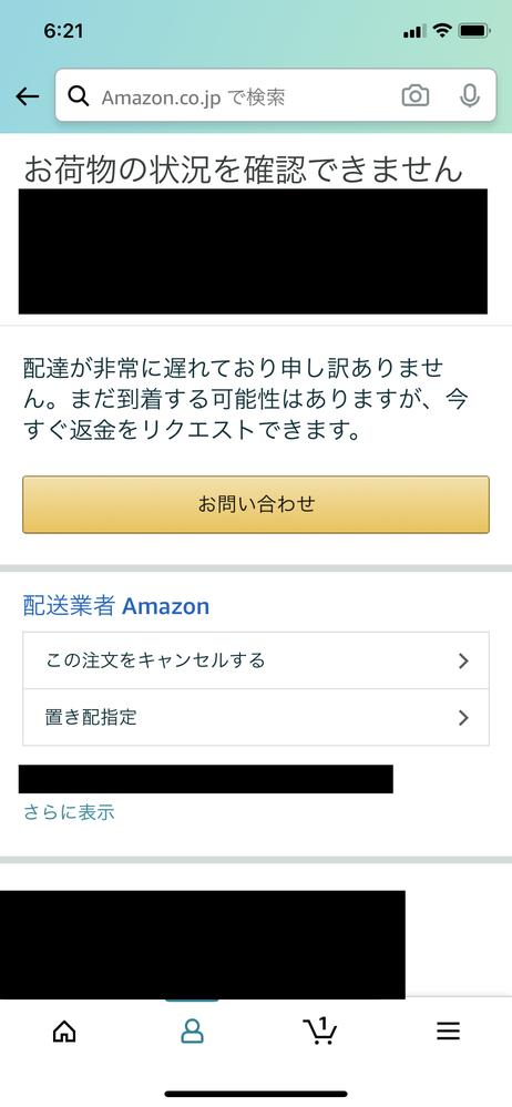 Amazonで注文していた14日〜16日までに到着予定だった商品が未だに届きません。 最初は「14日に到着予定」次に「商品の到着が遅れて申し訳ありません。到着は1日遅れになる可能性があります。16日までに到着しなかった場合は返金や交換を〜〜〜」みたいなことが書いてあり、今は写真の状態です。 この場合はAmazonに問い合わせして返金してもらい、もう一度注文するしかないのでしょうか? また...
