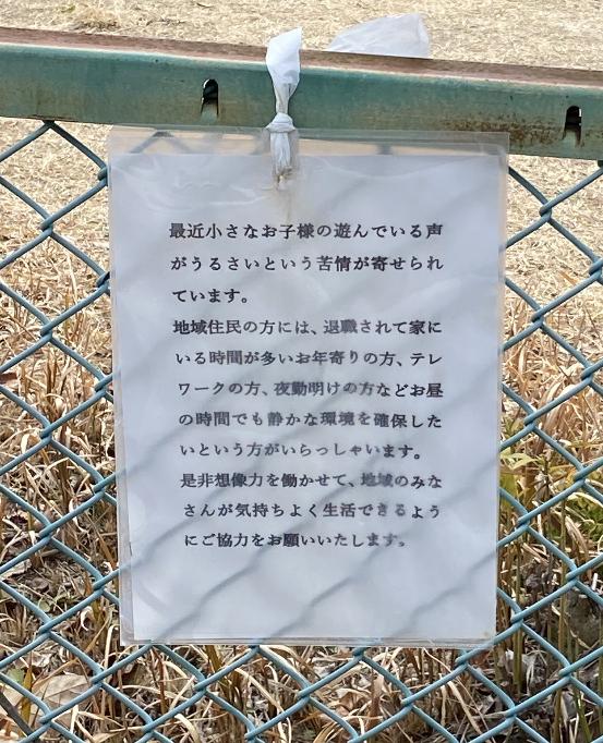 近所の公園に子供連れてきたらこんなの貼ってあって目を疑った。児童遊園で昼間に子供遊ばしたらあかんのか?皆様どう思いますか?