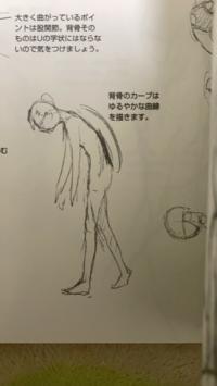 疲れすぎると、よく歩き方が下の絵みたいになりますが、 よく考えたらどうしてこのような歩き方になるんでしょうか。また、この歩き方のマズイところってなんですか?