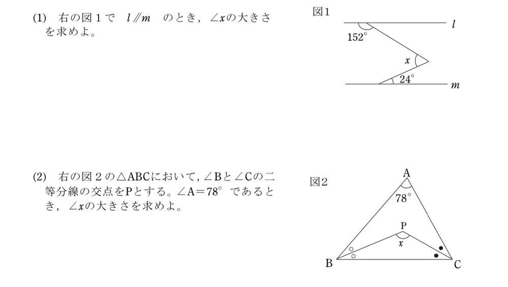 中3の角度の問題です。分からないのでどなたか解説お願います。よろしくお願いします。