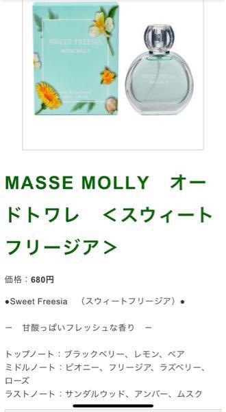 MASSE MOLLYのSWEET FREESIAを使っているのですが、これに似た香水を知ってる方いないでしょうか?( ; ; ) こちらがいい匂いで大好きなので、匂いが続かないので、匂いが継続...