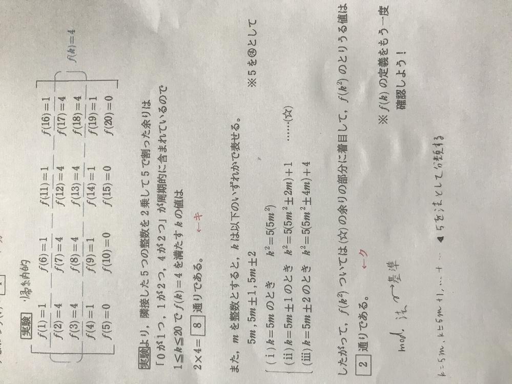 高校数学 数と式 ある正の整数kの平方を5で割った余りをf(k)で表すことにする。たとえばk=4のときk^2=16であるからf(4)=1となる。このとき、f(7)=4である。また、1<=k<=20でf(k)=4を満たすkの値は8通りであり、さらにf(k^2)のとりうる値は( )通りである。 という問題なのですが、解説を読んでもよくわかりません。そこで質問です。 ①なぜmを整...