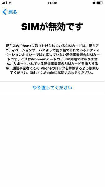 ソフトバンクからアハモに乗り換えましたがアハモのアプリで13桁の英数字などを入力して開通しましたとメールでも連絡が来ましたがシムを入れ替えると写真のような画面が出てシムを抜いてWi-Fi状態でしか使えません iPhone8のSIMフリースマホですがどうやったら使えますか?