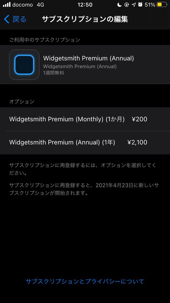 Widgetsmithというアプリを誤タップで定期購入してしまいました。 設定からサブスクリプションで「無料トライアルをキャンセル」でキャンセル押したら、下の画像のように表記が出たのですが、これ...
