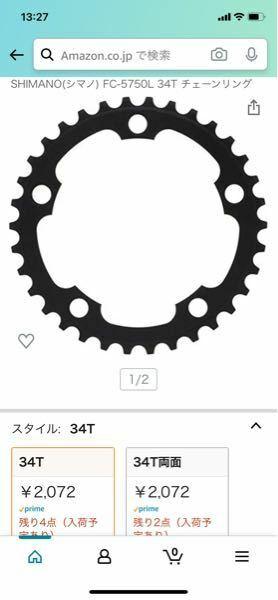 ロードバイクのフロントディレイラーのチェーンリングについて質問です。 インナーで34tTのものを購入しようと思っているのですが通常のものと「両面」と表記されているものがありました。 違いはなんでしょうか?