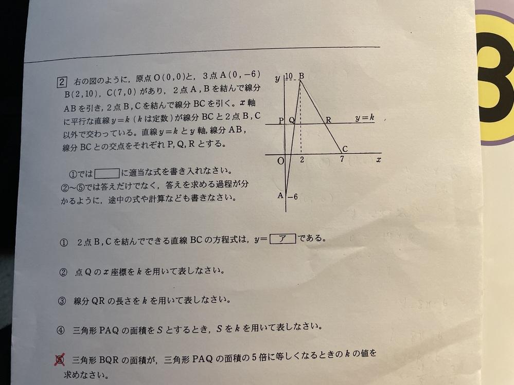 数学の問題です。 まる4番の問題だけ回答お願いします。