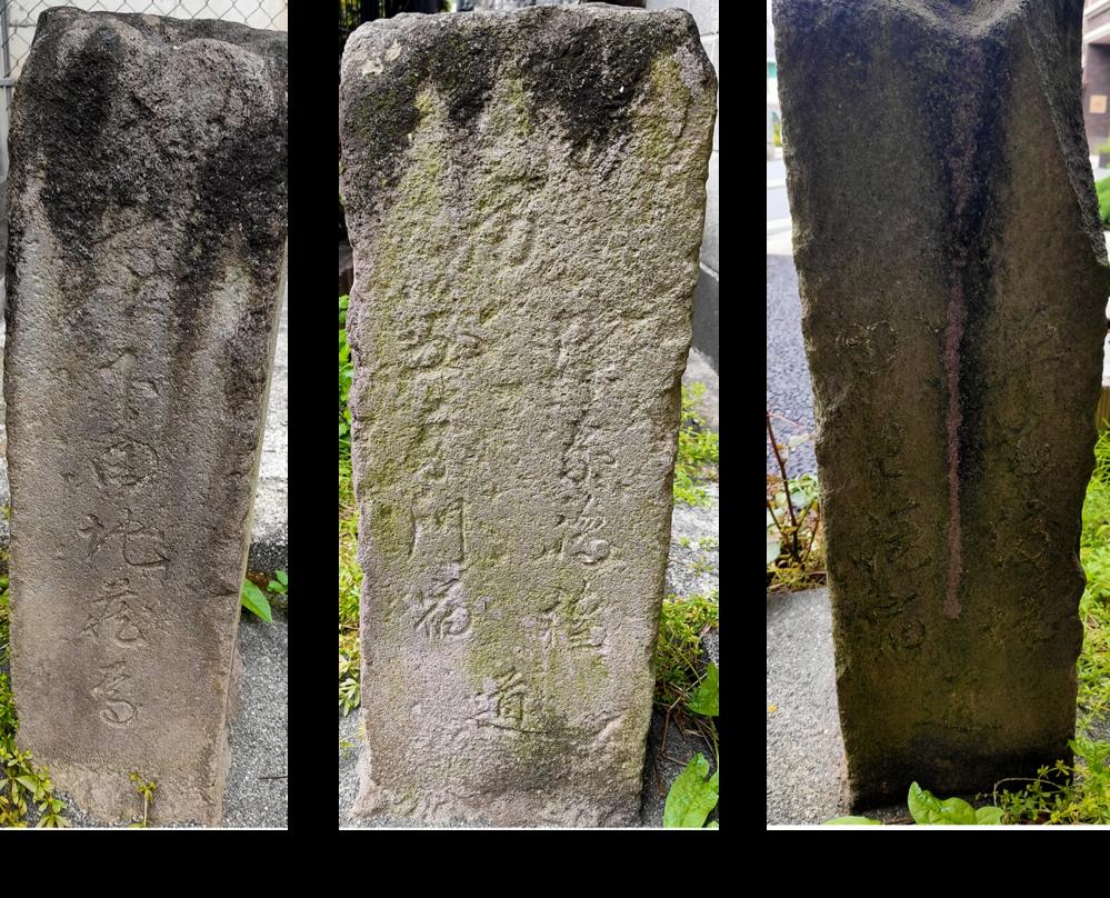庚申塔のそばに建っていた石柱に書かれてある文字が読めません。 書いてある文字や、この石柱の意味が分かる方がいらっしゃったら是非教えていただきたいです。 正面の中央下に「道」、左の行に「宿」とい...