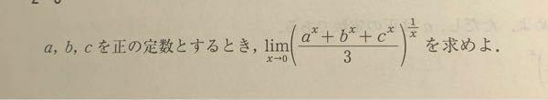 微分の極限についてこの問題の解説を教えてください。 答えはlog(abc)^(1/3) です。