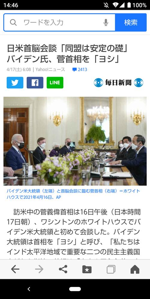 バイデン大統領には申し訳ないですがガー◯はコロナで落選するから最初で最後の会談ですね?