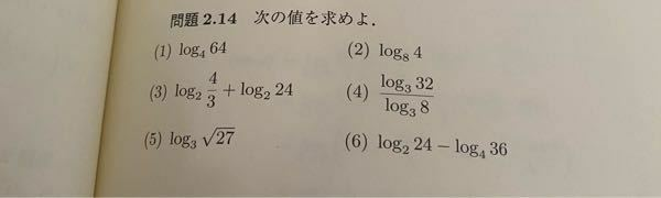 3.4.5.6の途中計算を教えてください