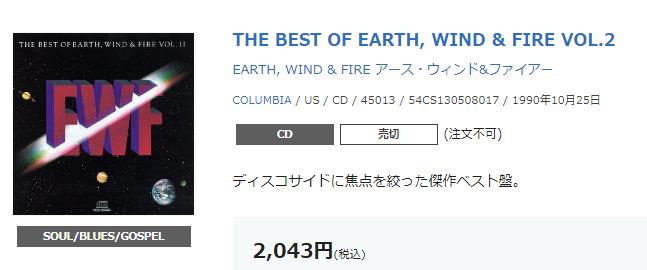 EW&Fのこのアルバムのデジタルリマスターは出てますか? このアルバムのデジタルリマスターが買いたいんです。 デジタルリマスターじゃなぃものは持っています。 90年の発売時に買いました。 その後出た何枚ものベスト盤CDに、このアルバムに入っているEW&Fの代表曲は入ってますが、このアルバムに入ってるオリジナルをリミックスしてあるのしかなぃんです。 Amazonでデジタルミュー...