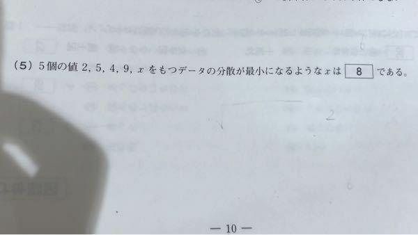 高校数学 分散 「データの2乗の平均-データの平均の2乗」を使って解いたのですが、いまいち答えに辿り着けませんでした。 わかる方教えてください。。。 途中式まであると大変助かります。 答えは5でした。