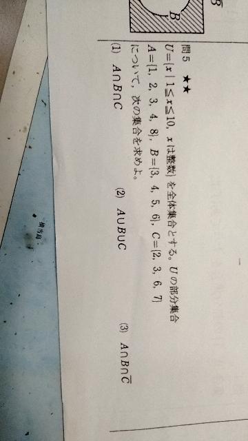 高校数学についての問題です この大問5の答えを教えてください 宜しくお願いします