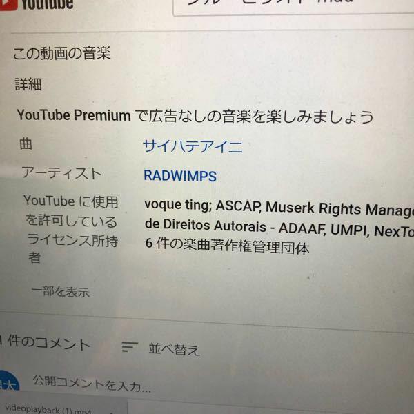 YouTubeの著作権について、概要欄の下にあるこれはなんでしょうか? これを設定すれば音楽を自由に使ってもいいんですか?