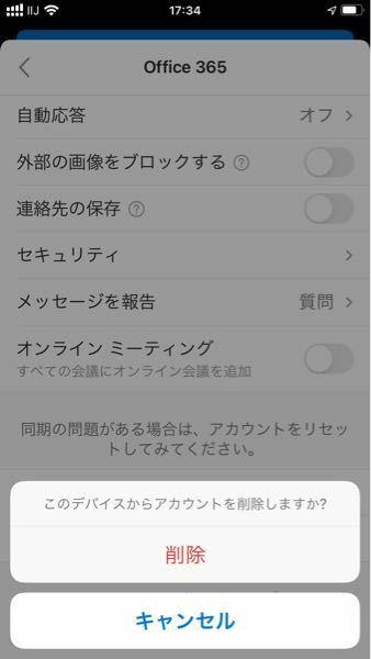Outlookについてんですけど このデバイスからアカウントを削除すると言うのは 現在使っているスマートフォンから削除され パソコンにはアカウントは残るのでしょうか? 操作はスマホから行っています。